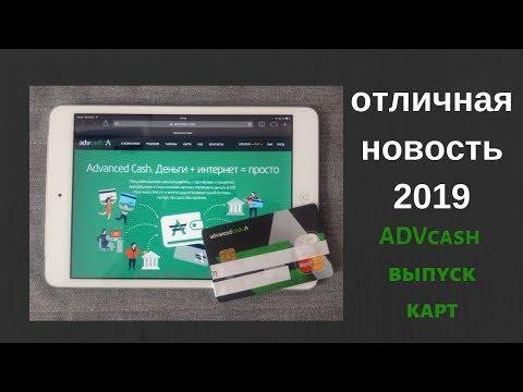 Отличные новости ADVcash 2019.  Выпуск карт.