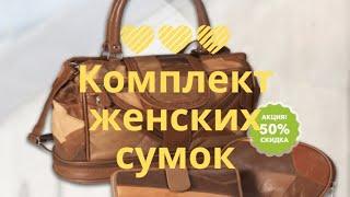 Комплект женских сумок «Римские каникулы»