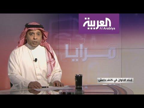 مرايا: أبناء الإخوان في كنف داعش  - نشر قبل 7 ساعة