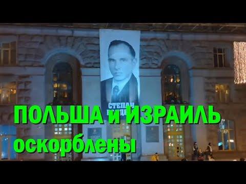 """Послы Польши и Израиля нашли """"оскорбительным"""" празднование в Украине дня рождения Бандеры"""