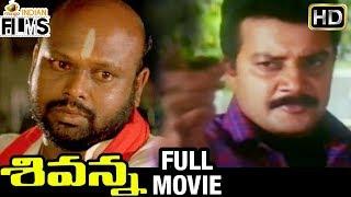 Sivanna Telugu Full Movie | Sai Kumar | Manya | Rami Reddy | KS Nageswara Rao | Mango Indian Films