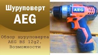 Шуруповерт AEG BS  12 G2 - блиц обзор. Каркасный дом своими руками