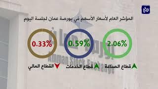 تأثر أداء بورصة عمّان بالأخبار الإيجابية لبعض الشركات المدرجة بالسوق - (25-4-2018)