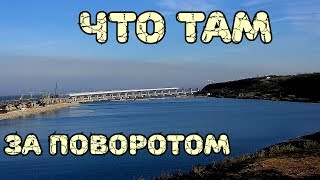 Крымский мост(октябрь 2018) Самые последние новости с моста! Обзор!