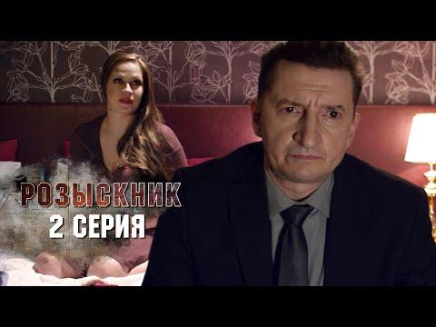 Розыскник | 2 серия | Все серии уже на канале!