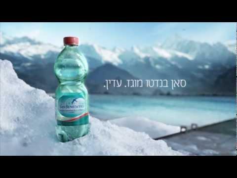 San benedetto slightly sparkling water youtube - Vi metto a tavola san benedetto ...