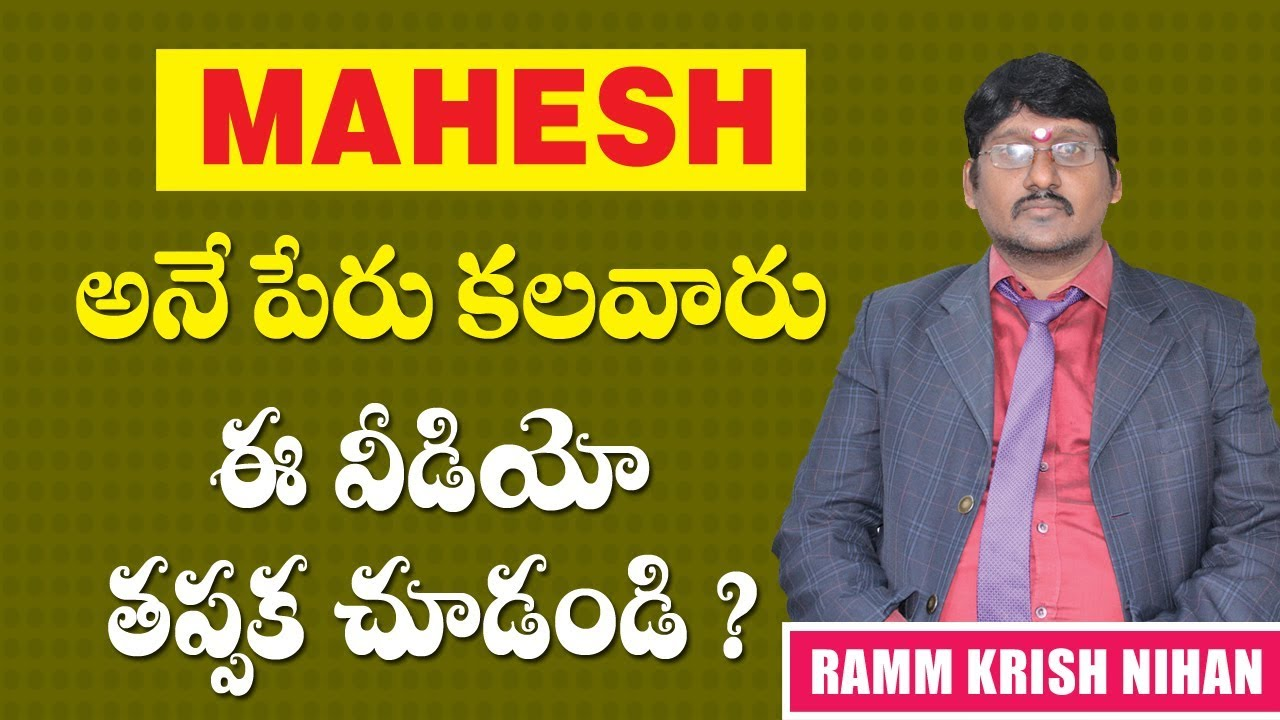 mahesh name astrology
