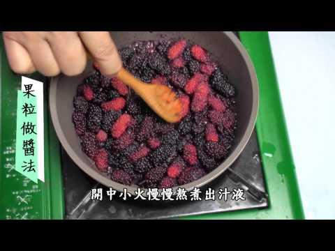 【醬料】桑椹果醬,跟著季節做果醬!