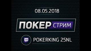 Покер стрим 25NL PokerKing от PekarStas 08.05.18