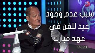 #حروف_الجر   هاني مهنا يكشف عن سبب عدم وجود عيد للفن في عهد الرئيس الأسبق حسني مبارك