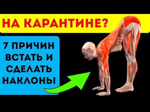 Чудеса произойдут с телом, если Делать Наклоны! 100 лет жизни с сильным иммунитетом