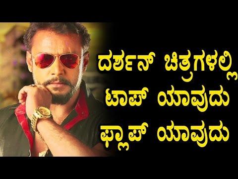 Darshan Top Hits and Flops | Darshan Kannada movies | Darshan film career