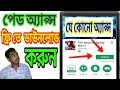 How To Download Paid APPS GAMES For FREE on Android phone !! bangla tutorial