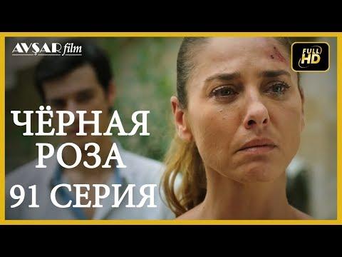 Чёрная роза 91 серия (Русский субтитр)