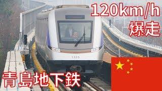 中国 青島の地下鉄(国内最速120km/h運転)