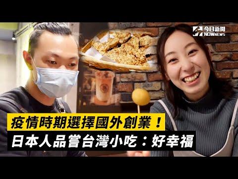 疫情時期選擇國外創業!日本人品嘗台灣小吃:好幸福