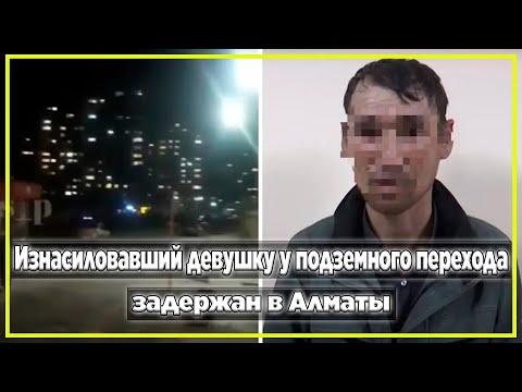 Изнасиловавший девушку у подземного перехода задержан в Алматы   Новости Казахстана