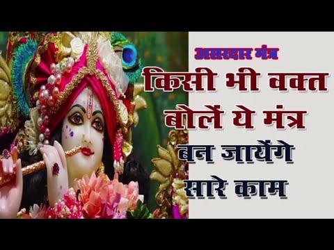 किसी भी वक्त बोलें यह मंत्र, सध जाएंगे सब काम √  Krishna Mantra For All Success In Life