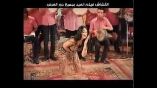 ▶ حصري أغنية على رمش عيونها قابلت هوى   حماده الليثي والراقصة صافيناز 2013