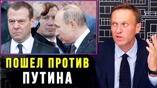 Путин СОРВАЛСЯ на Медведева за ПОДДЕРЖКУ Хабаровска. Алексей Навальный