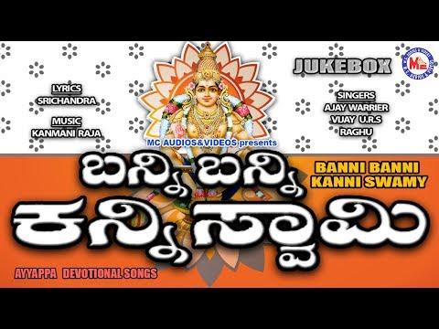 ಬನ್ನಿ ಬನ್ನಿ ಕನ್ನಿ ಸ್ವಾಮಿ | Banni Banni Kanni Swamy  |  Ayyappa Devotional Song