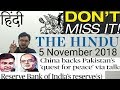 5 November 2018 The Hindu Newspaper Analysis in Hindi (हिंदी में) - News Current Affairs Today IQ
