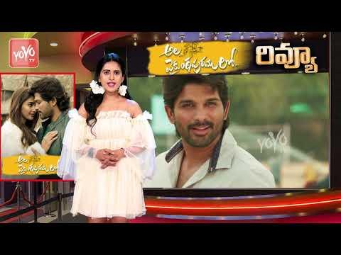 Ala Vaikunta Puram Lo Review | Allu Arjun | Pooja Hegde | Ala Vaikuntapuram Lo Public Talk | YOYO TV