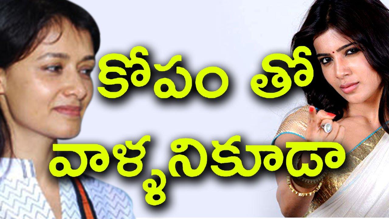 Download సమంత వాళ్ళ మీద కూడా సీరియస్ అయ్యిందట | Actress Samantha Fires On...! | Tollywood Central