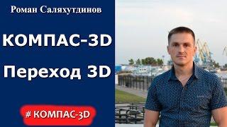 КОМПАС-3D. Урок.  Переход бесшовный эксцентрический(Уроки по КОМПАС-3D на сайте: http://secret.kompas3d.su Мой блог: http://saprblog.ru/ Группа вконтакте: http://vk.com/vkompase., 2014-02-18T09:56:35.000Z)