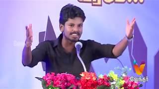 அருமையான பேச்சால் அதிர வைத்த இளைஞர். | Vendhar Tv