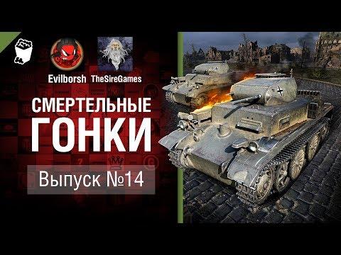 Смертельные гонки №14 - от Evilborsh и TheSireGames [World of Tanks] thumbnail