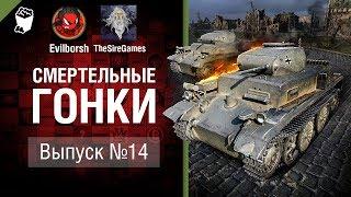 Смертельные гонки №14 - от Evilborsh и TheSireGames [World of Tanks]