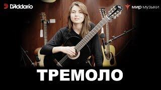Урок классической гитары №10. «Тремоло». (Классическая гитара для начинающих музыкантов)