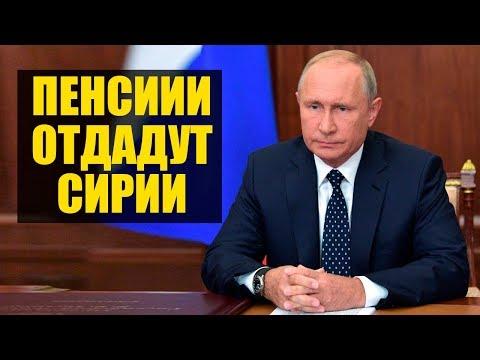 Путин продлил заморозку пенсий до 2022 года