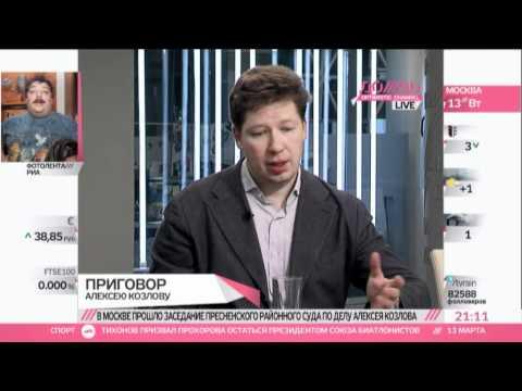 Ольга Романова и Алексей Козлов: В четверг в суд мы