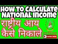 How to Calculate National Income in Hindi By Sanjeev Kumar