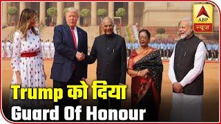 Donald Trump Inspects The Guard Of Honour At Rashtrapati Bhavan | ABP News