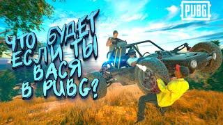 ЧТО БУДЕТ ЕСЛИ ТЫ ВАСЯ В PUBG!? - ШИМОРО в Battlegrounds смотреть онлайн в хорошем качестве бесплатно - VIDEOOO