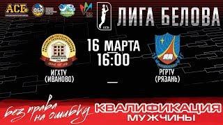 ИГХТУ (Иваново) - РГРТУ (Рязань), Лига Белова, квалификация, 16.03.2018