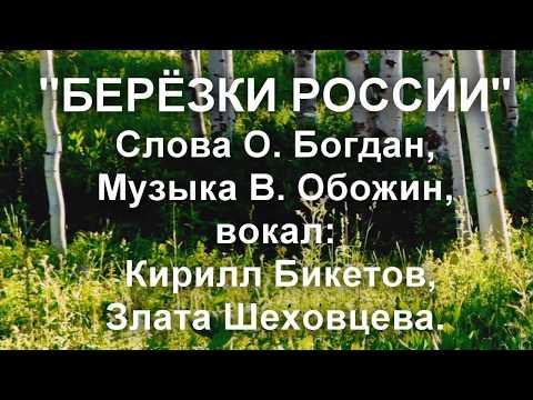 БЕРЁЗКИ РОССИИ. песня для детей.