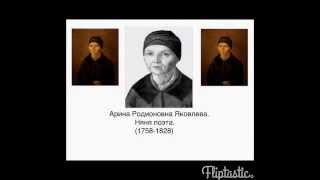 Русская литература. Урок 1.