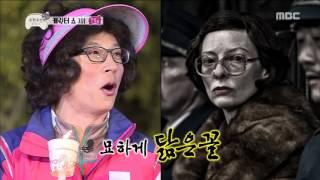 [Infinite Challenge] 무한도전 - jaeseok look-alike Tilda Swinton 20170218
