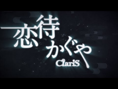 ClariS 『恋待かぐや』Lyric Video Short ver.