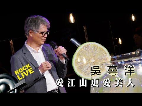 【ROCK LIVE x Special Project】吳蕚洋 -愛江山更愛美人 (4K Video)