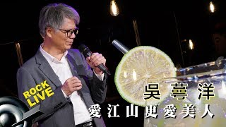 【ROCK LIVE x Special Project】吳蕚洋 -  愛江山更愛美人 (4K Video)