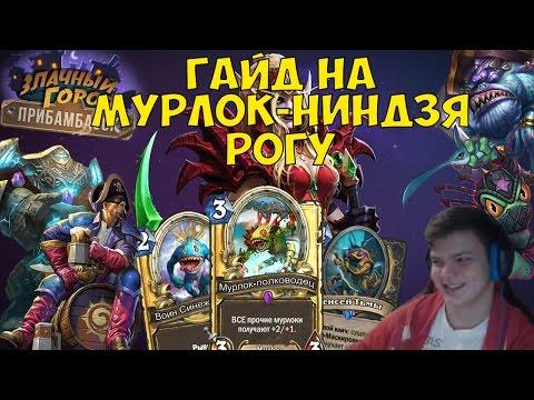 ГАЙД НА МУРЛОК РОГУ ЗАКОН МЕРФИ - 24-03-2017