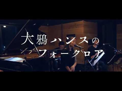 Chihiro Sings Tales ▶︎