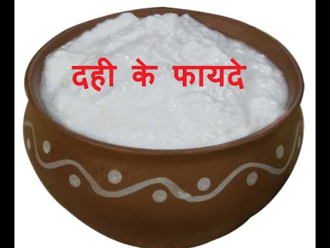 दही के फायदे  | Yogurt (Curd) Health Benefits In Hindi | Dahi Ke Fayde