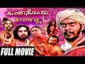 Ondanondu Kaladalli ಒಂದಾನೊಂದು ಕಾಲದಲ್ಲಿ Kannada Full HD Movie ing Shankarnag, Sundar Krishna