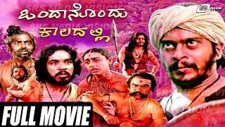 Ondanondu Kaladalli – ಒಂದಾನೊಂದು ಕಾಲದಲ್ಲಿ|Kannada Full HD Movie|FEAT.  Shankarnag, Sundar Krishna